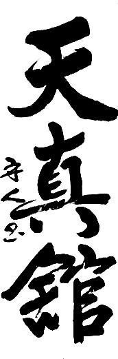 Kalligrafi relatert til Aikido
